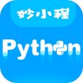 妙小程python少儿编程平台