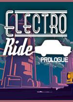 电动自行车:霓虹灯赛车
