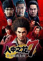 如龙7:光与暗的去向(Yakuza7)中文破解版