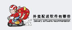 外卖配送软件