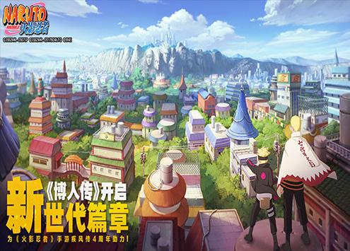 《火影忍者》手游四周年庆开启!新世代篇章《博人传》上线!