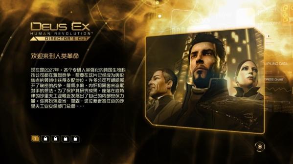 杀出重围人类革命中文版图片