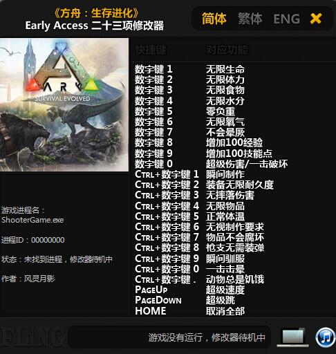 方舟ARK:生存进化EPIC平台多项修改器截图0