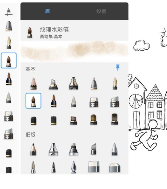 妙笔生花绘画软件图片10