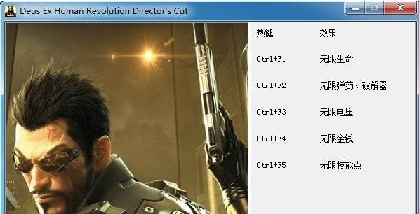 杀出重围人类革命修改器图片