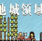 地城领域游戏图片