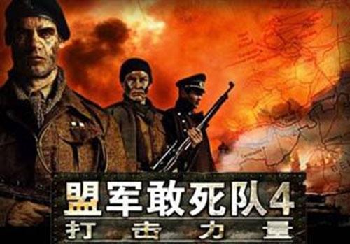 盟军敢死队4打击力量游戏图片1