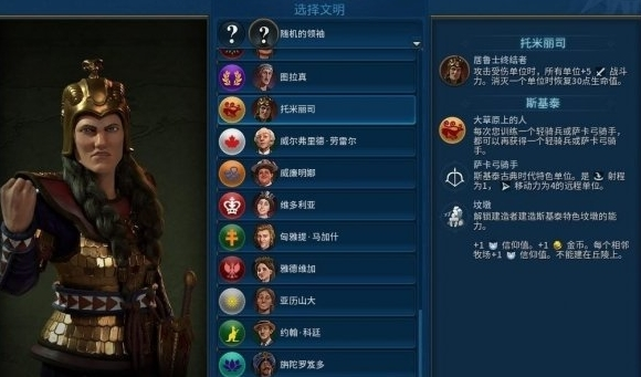 文明6风云变幻领袖图片1