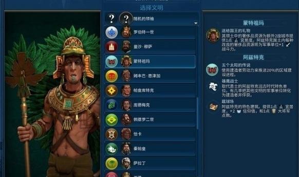 文明6风云变幻领袖图片4