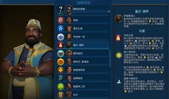 文明6风云变幻领袖图片6