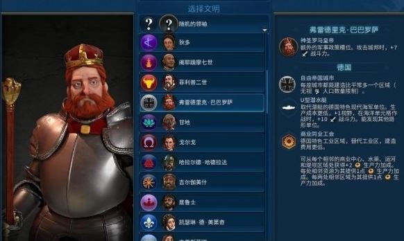文明6风云变幻领袖图片7