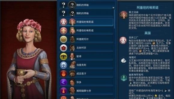 文明6风云变幻领袖图片8