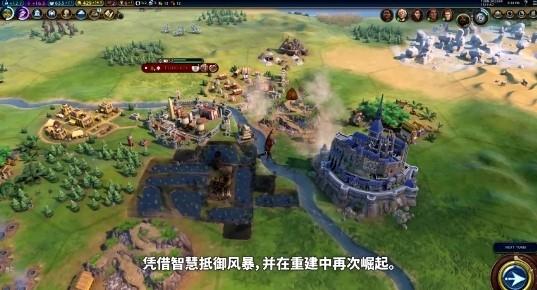 文明6风云变幻游戏图片2
