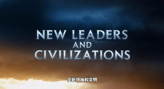 文明6风云变幻游戏图片3