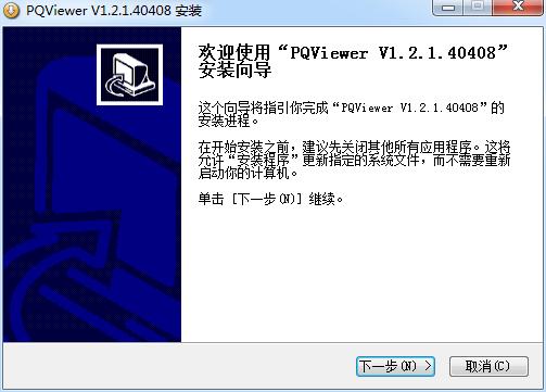 PQViewer安�b教程2