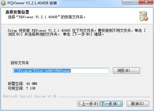 PQViewer安�b教程3