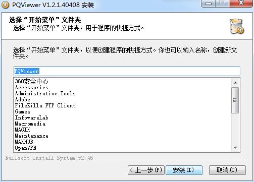 PQViewer安�b教程4