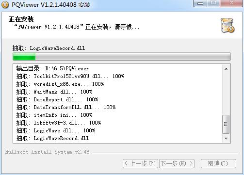 PQViewer安�b教程5
