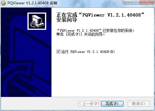 PQViewer安�b教程6