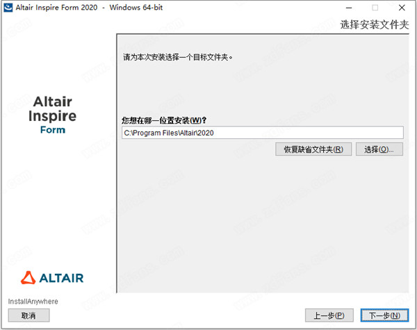 Altair Inspire Form2020安�b教程4