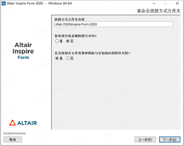 Altair Inspire Form2020安�b教程5