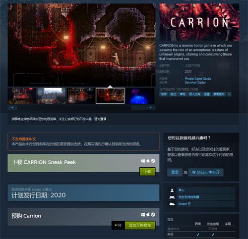 《CARRION》游戏截图