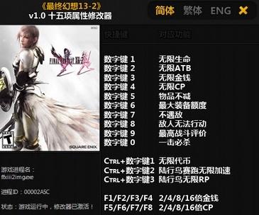 最终幻想13-2修改器图片