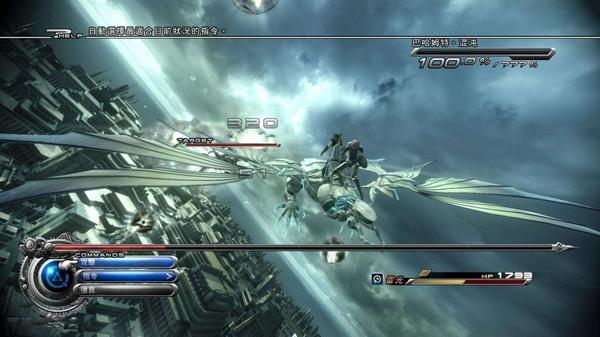 最终幻想13-2游戏图片7