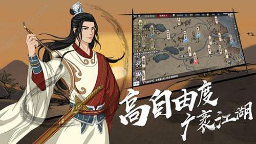 烟雨江湖星云剑法图