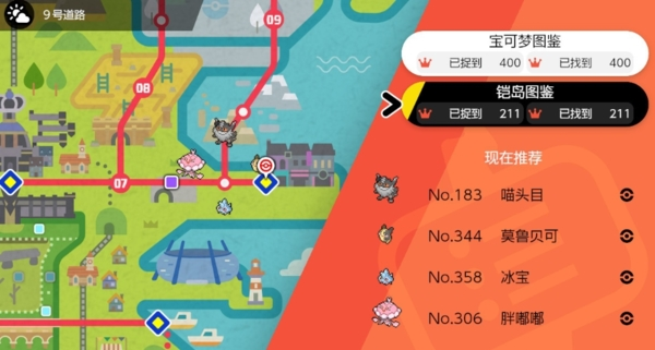 Switch宝可梦剑盾铠之孤岛图鉴100%存档截图0