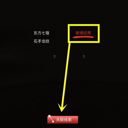 孙美琪疑案DLC朱孝坤盗墓线索关联