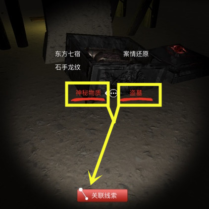 孙美琪疑案DLC朱孝坤复仇线索关联方法介绍