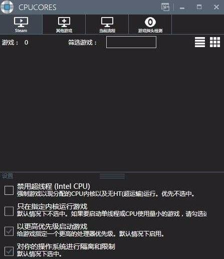 CPUCores软件图片9