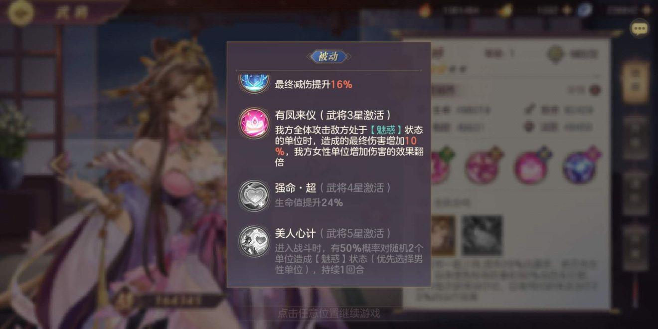 三国志幻想大陆女团阵容图片12