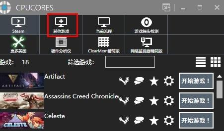 CPUCores软件图片6