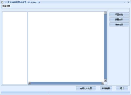 TXT文本内容批量合并器截图