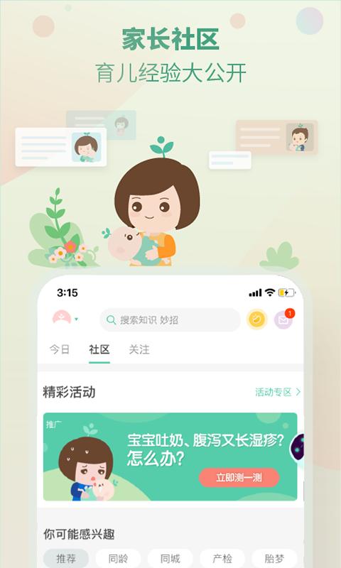 崔玉涛育学园