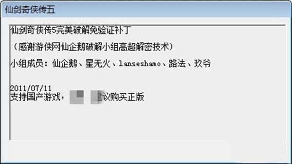 仙剑奇侠传5免DVD补丁截图0