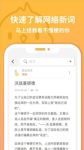 小鸡词典网络流行语app截图0