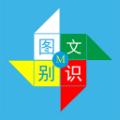 小艾图文识别 官方版v1.2.0