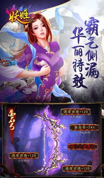 妖姬三国无限元宝