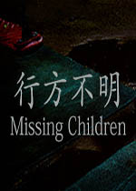 行方不明(Missing Children)PC硬�P版
