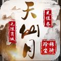 天仙月BT版 安卓版1.2.12.1