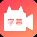 �W字幕��l制作 安卓版1.10.7