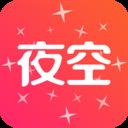 夜空��l直播 安卓版1.1.0