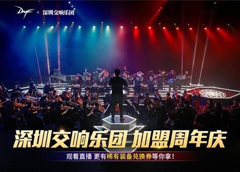 DNF 十二周年庆线上盛典,深圳交响乐团奏响冒险史诗