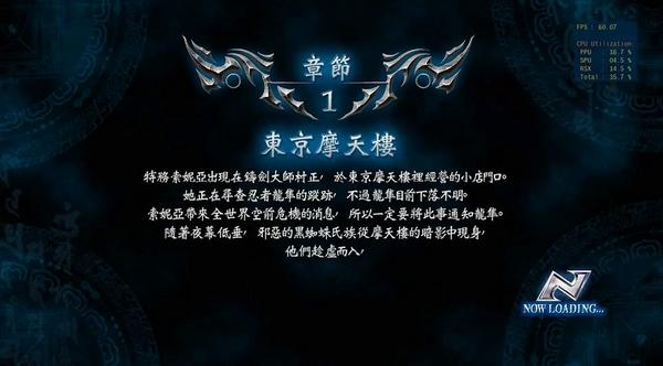 忍者龙剑传西格玛2截图3