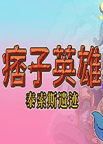 痞子英雄:泰索斯遗迹(Rogue Heroes: Ruins of Tasos)PC中文版B.625945