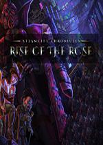 蒸汽城编年史:玫瑰的崛起