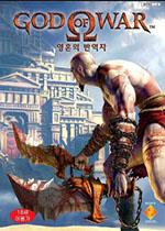 战神1(God of War)完美中文版